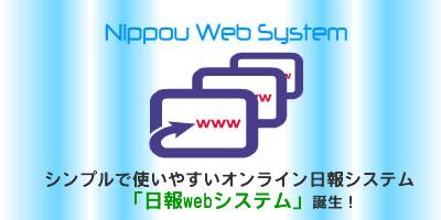 日報webシステム