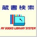 蔵書検索システム