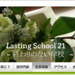 【制作事例】Lasting School 21様のHPを制作しました