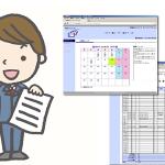 日報WEBシステムで仕事の見える化を!